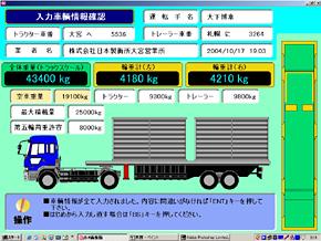 過積載防止対策車両情報識別
